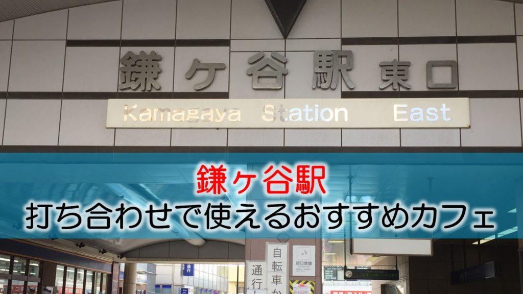 鎌ヶ谷駅 打ち合わせで使えるおすすめカフェ・喫茶店
