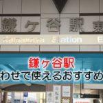 鎌ヶ谷駅 打ち合わせで使えるおすすめカフェ・ラウンジ
