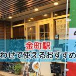 金町駅 打ち合わせで使えるおすすめカフェ・喫茶店