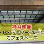 神谷町駅 リモート・テレワークにおすすめなカフェ・コワーキングスペース