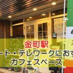 金町駅 リモート・テレワークにおすすめなカフェスペース