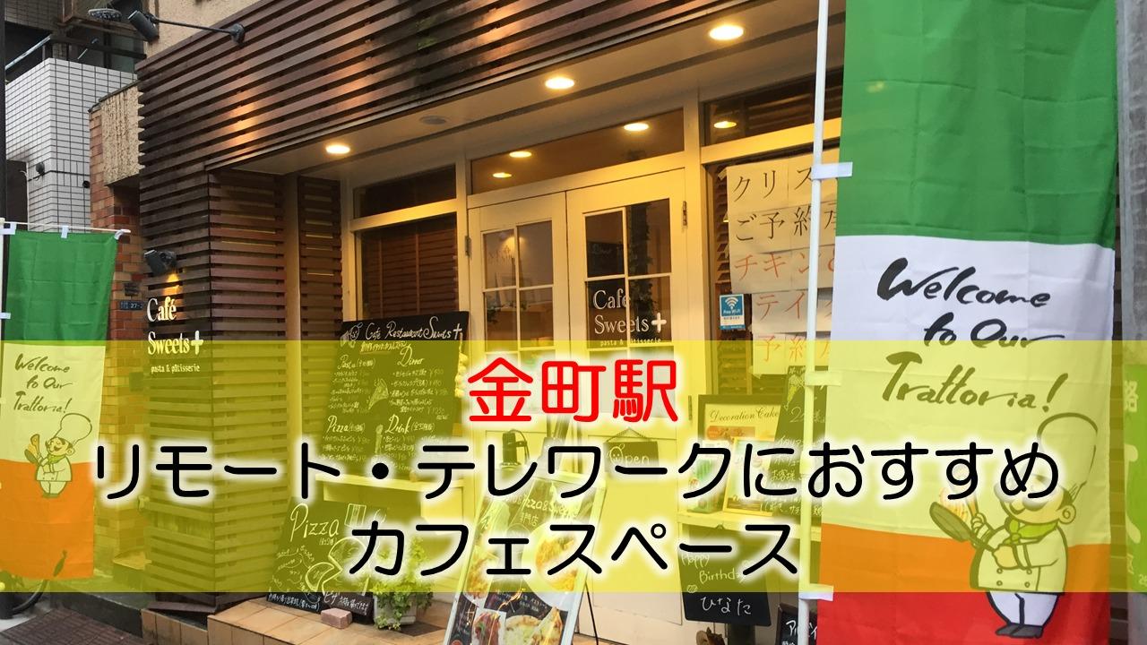 金町駅 リモート・テレワークにおすすめなカフェ・コワーキングスペース