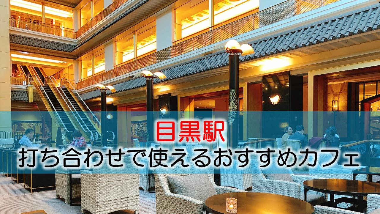 目黒駅 打ち合わせで使えるおすすめカフェ・ラウンジ