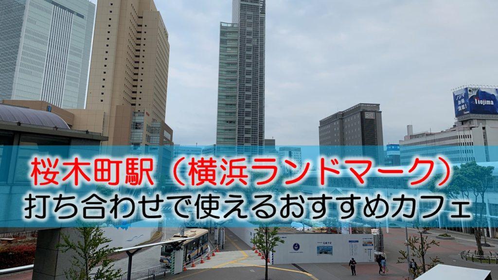 桜木町駅(横浜ランドマーク) 打ち合わせで使えるおすすめカフェ・ラウンジ