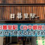 日暮里駅(谷中銀座) 打ち合わせで使えるおすすめカフェ・ラウンジ