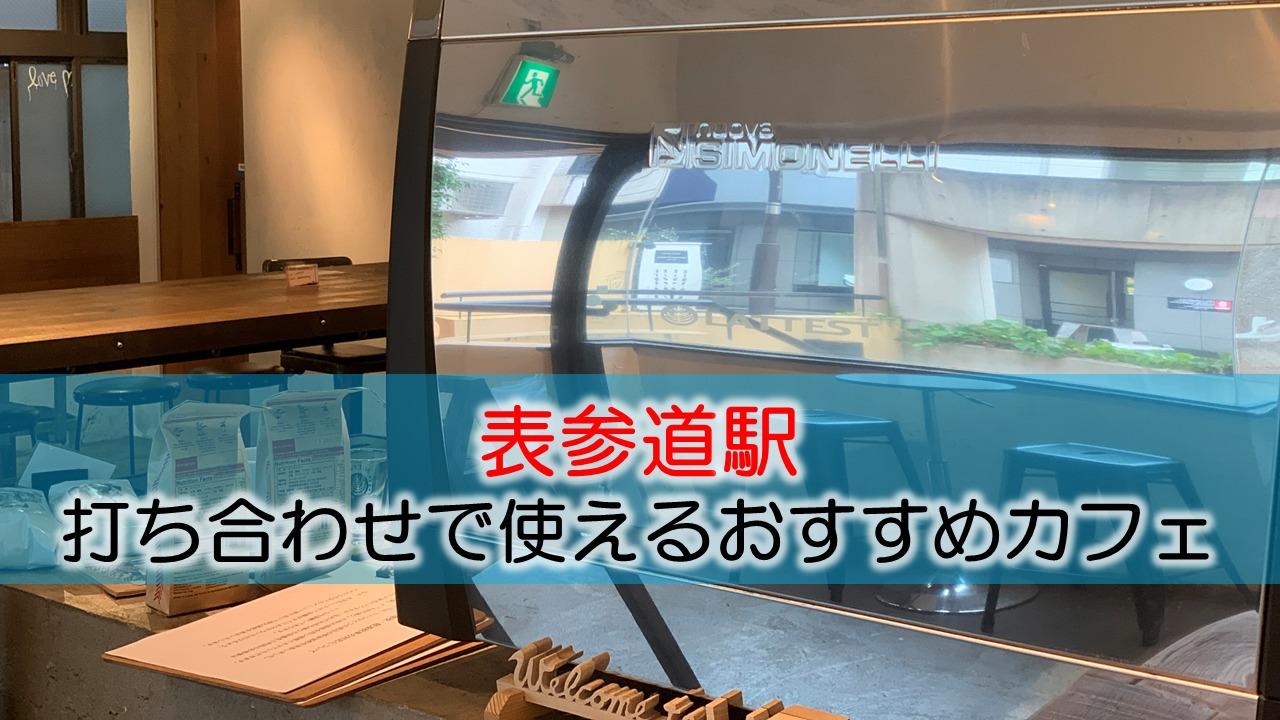 表参道駅 打ち合わせで使えるおすすめカフェ・ラウンジ