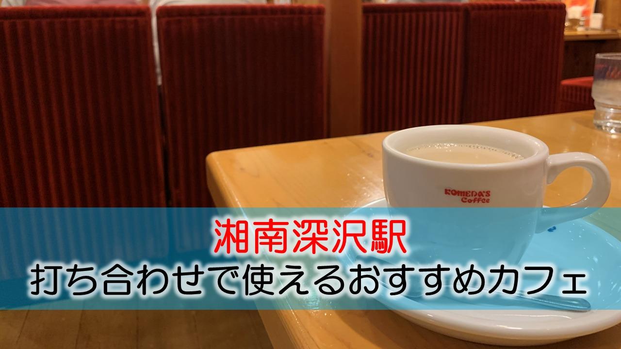 湘南深沢駅 打ち合わせで使えるおすすめカフェ・喫茶店