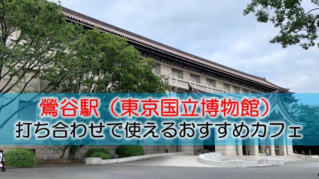 鶯谷駅(東京国立博物館) 打ち合わせで使えるおすすめカフェ・喫茶店