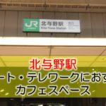 北与野駅 リモート・テレワークにおすすめなカフェ・コワーキングスペース