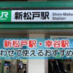 新松戸駅・幸谷駅 打ち合わせで使えるおすすめカフェ・喫茶店