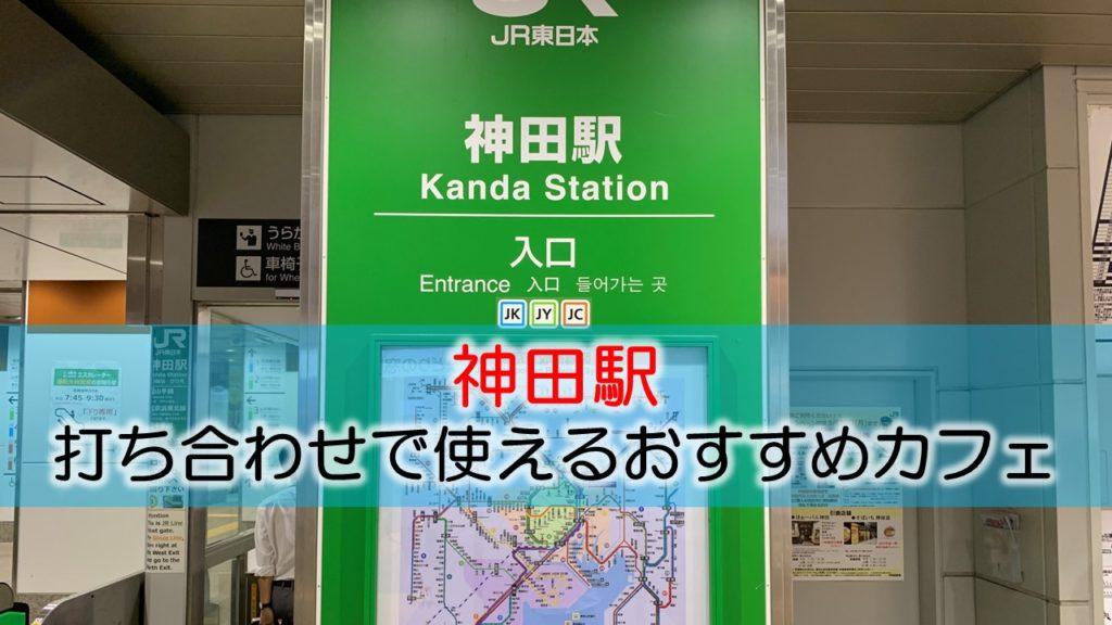 神田駅 打ち合わせで使えるおすすめカフェ・喫茶店