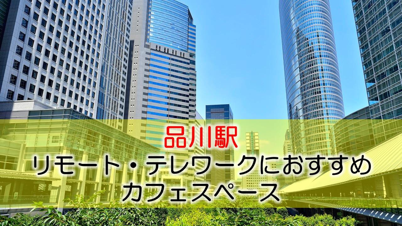 品川駅 リモート・テレワークにおすすめなカフェ・コワーキングスペース