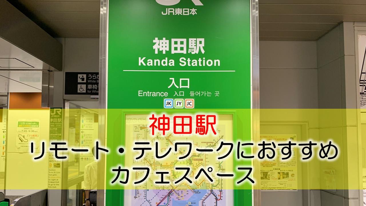 神田駅 リモート・テレワークにおすすめなカフェ・コワーキングスペース
