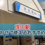 塚田駅 打ち合わせで使えるおすすめカフェ・喫茶店