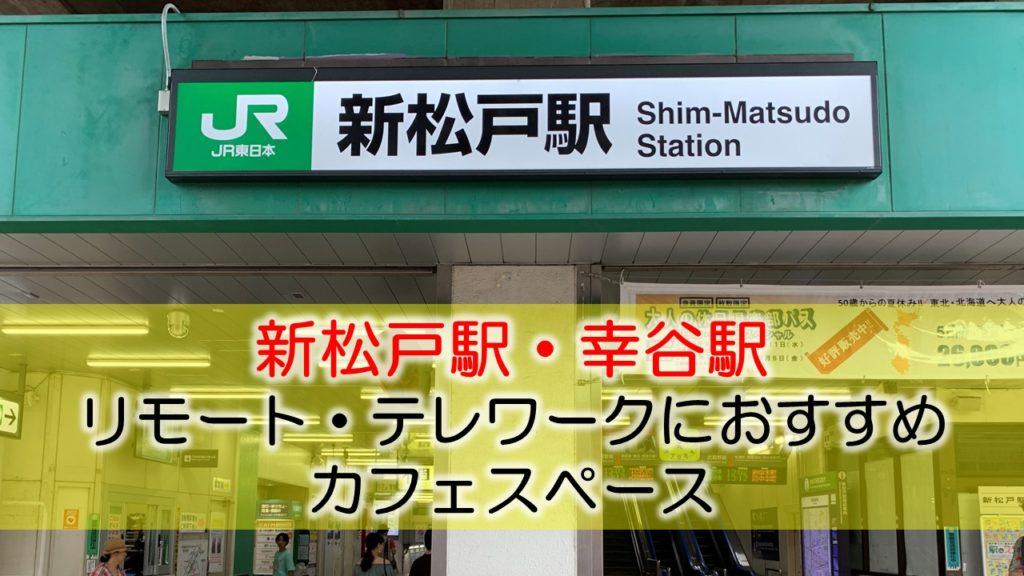 新松戸駅・幸谷駅 リモート・テレワークにおすすめなカフェスペース