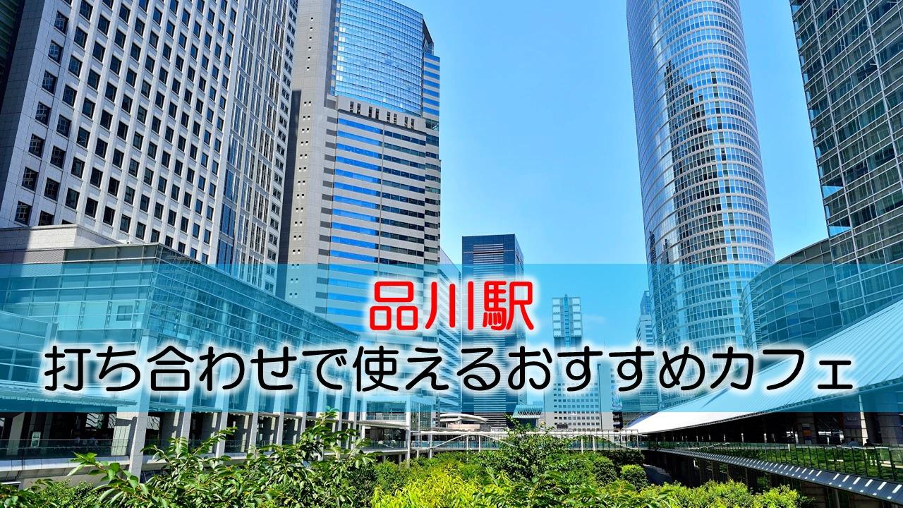 品川駅 打ち合わせで使えるおすすめカフェ・ラウンジ