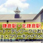鎌倉駅・北鎌倉駅 リモート・テレワークにおすすめなカフェ・コワーキングスペース