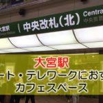 大宮駅 リモート・テレワークにおすすめなカフェ・コワーキングスペース