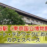 鶯谷駅(東京国立博物館) リモート・テレワークにおすすめなカフェ・コワーキングスペース