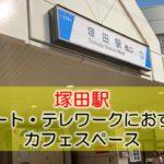 塚田駅 リモート・テレワークにおすすめなカフェスペース