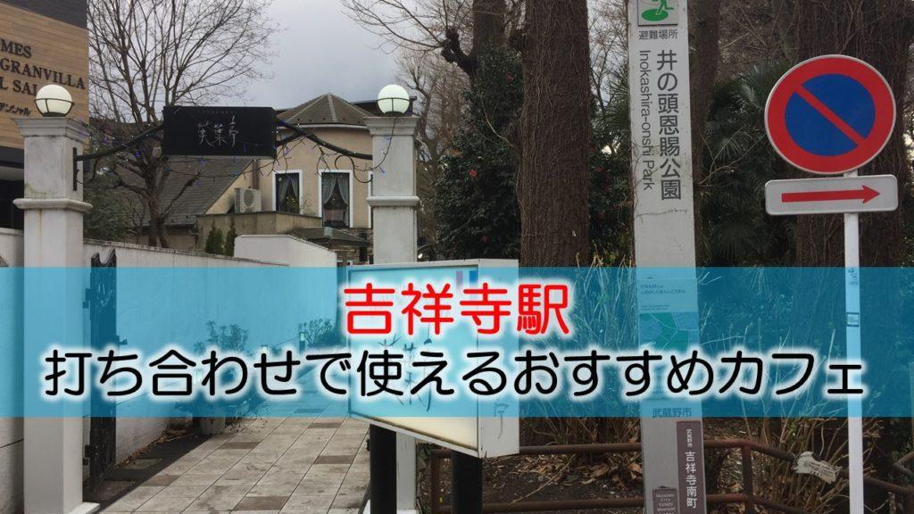 吉祥寺駅 打ち合わせで使えるおすすめカフェ・喫茶店
