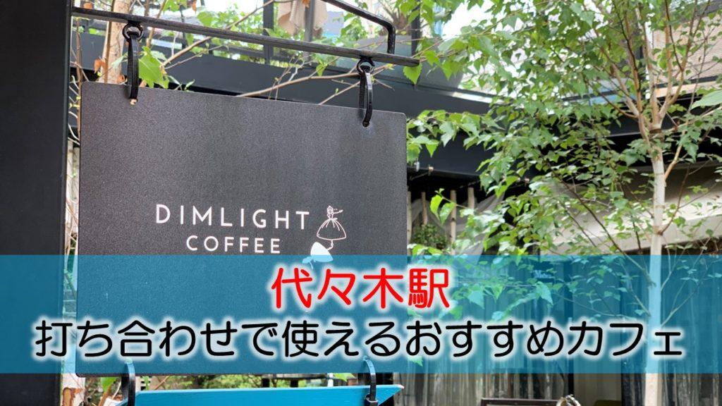 代々木駅 打ち合わせで使えるおすすめカフェ・ラウンジ