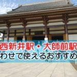 西新井駅・大師前駅 打ち合わせで使えるおすすめカフェ・ラウンジ