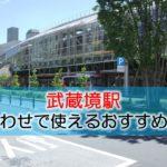 武蔵境駅 打ち合わせで使えるおすすめカフェ・喫茶店