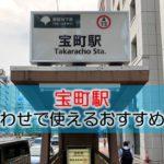 宝町駅 打ち合わせで使えるおすすめカフェ・ラウンジ