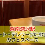 湘南深沢駅 リモート・テレワークにおすすめなカフェスペース