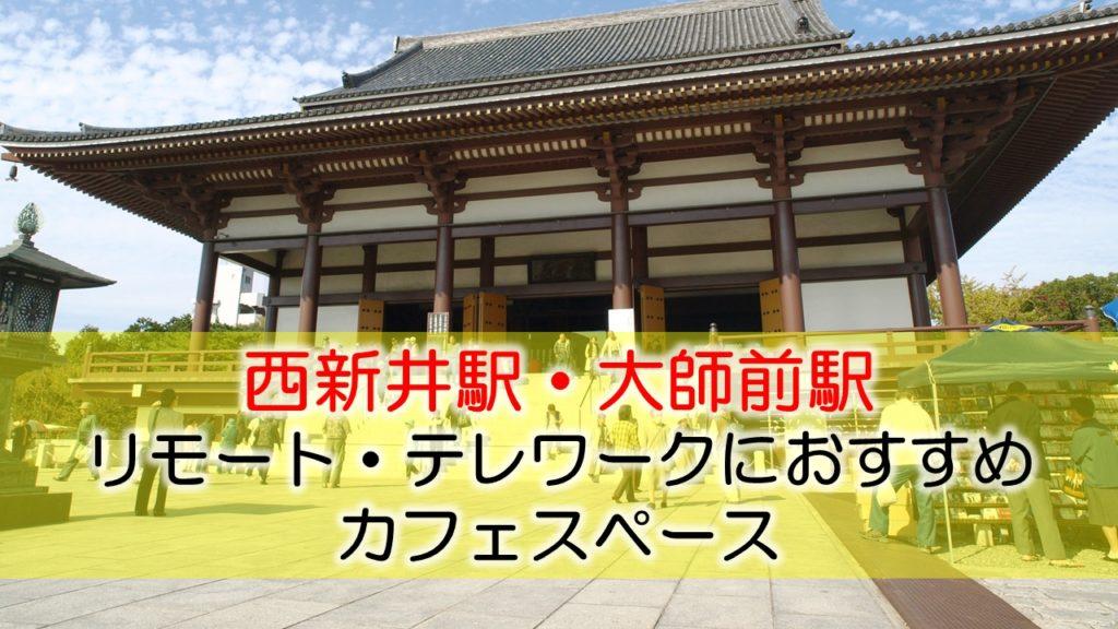西新井駅・大師前駅 リモート・テレワークにおすすめなカフェ・コワーキングスペース