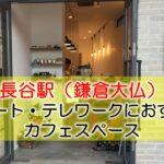 長谷駅(鎌倉大仏) リモート・テレワークにおすすめなカフェ・コワーキングスペース