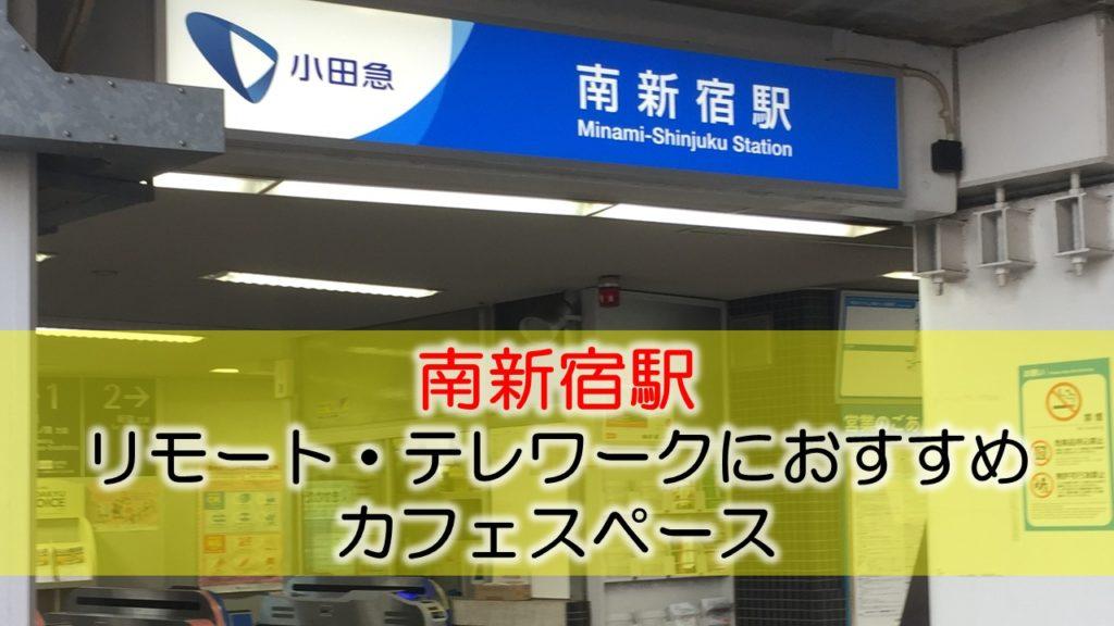 南新宿駅 リモート・テレワークにおすすめなカフェ・コワーキングスペース