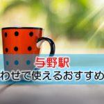 与野駅 打ち合わせで使えるおすすめカフェ・ラウンジ