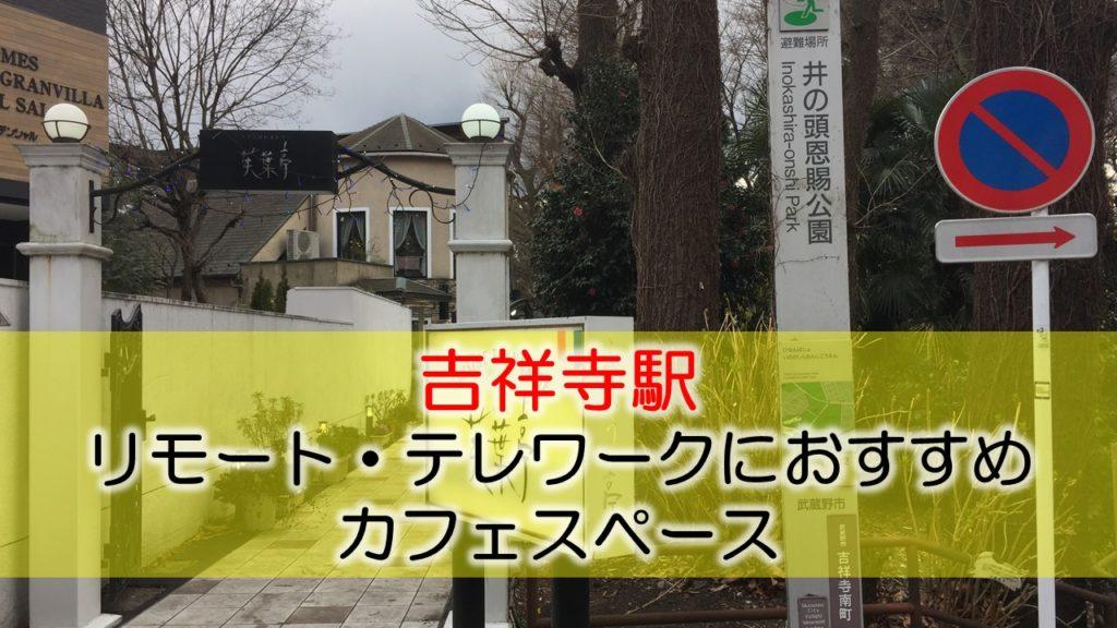 吉祥寺駅 リモート・テレワークにおすすめなカフェ・コワーキングスペース