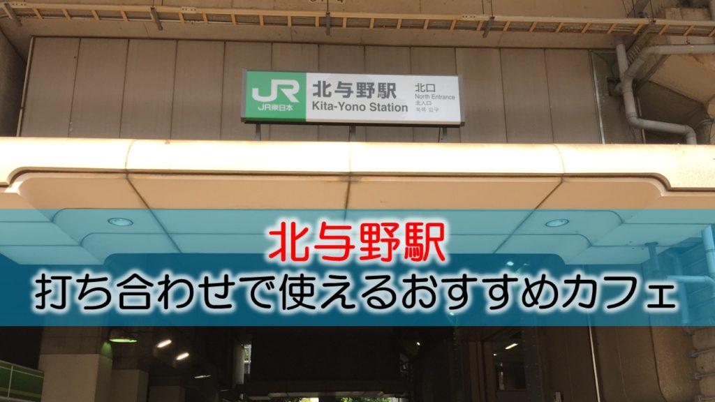 北与野駅 打ち合わせで使えるおすすめカフェ・ラウンジ