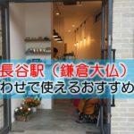 長谷駅(鎌倉大仏) 打ち合わせで使えるおすすめカフェ・喫茶店