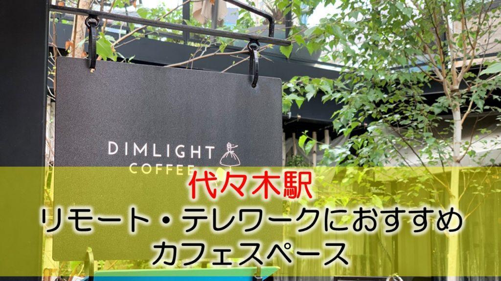 代々木駅 リモート・テレワークにおすすめなカフェ・コワーキングスペース