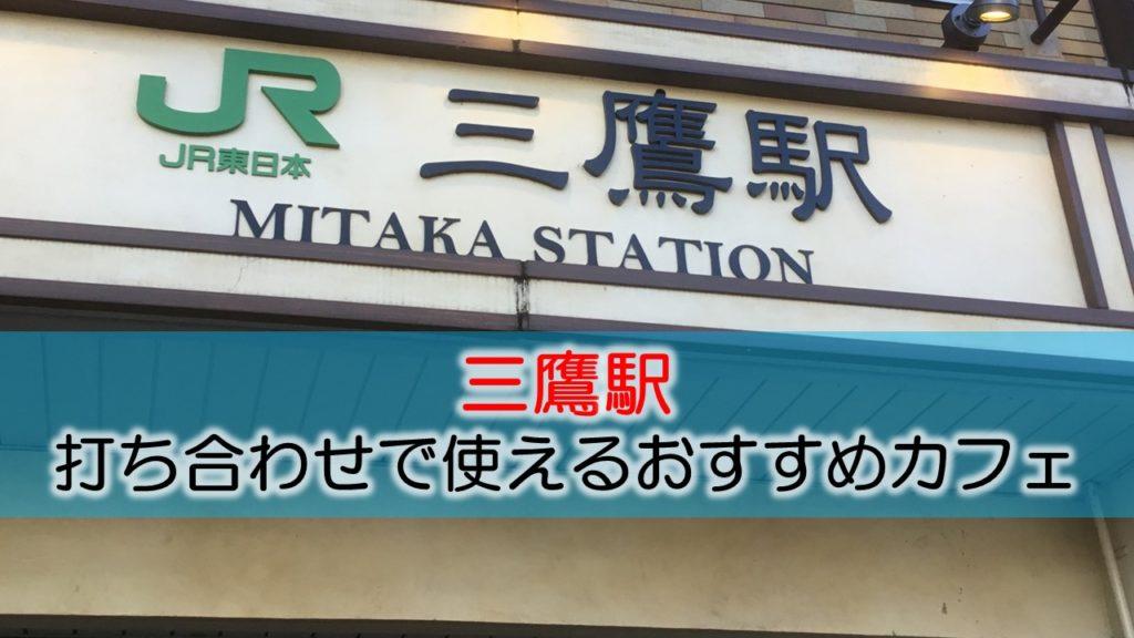 三鷹駅 打ち合わせで使えるおすすめカフェ・喫茶店