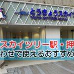 東京スカイツリー駅・押上駅 打ち合わせで使えるおすすめカフェ・ラウンジ