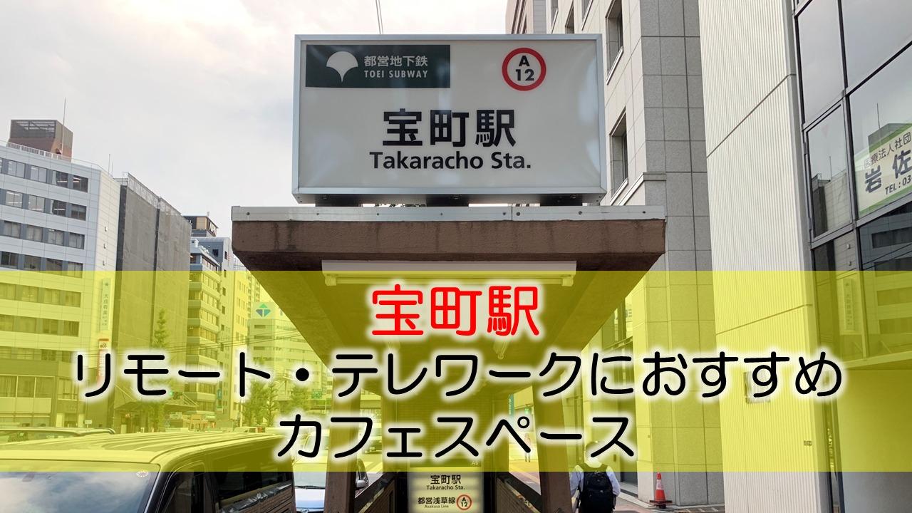 宝町駅 リモート・テレワークにおすすめなカフェ・コワーキングスペース