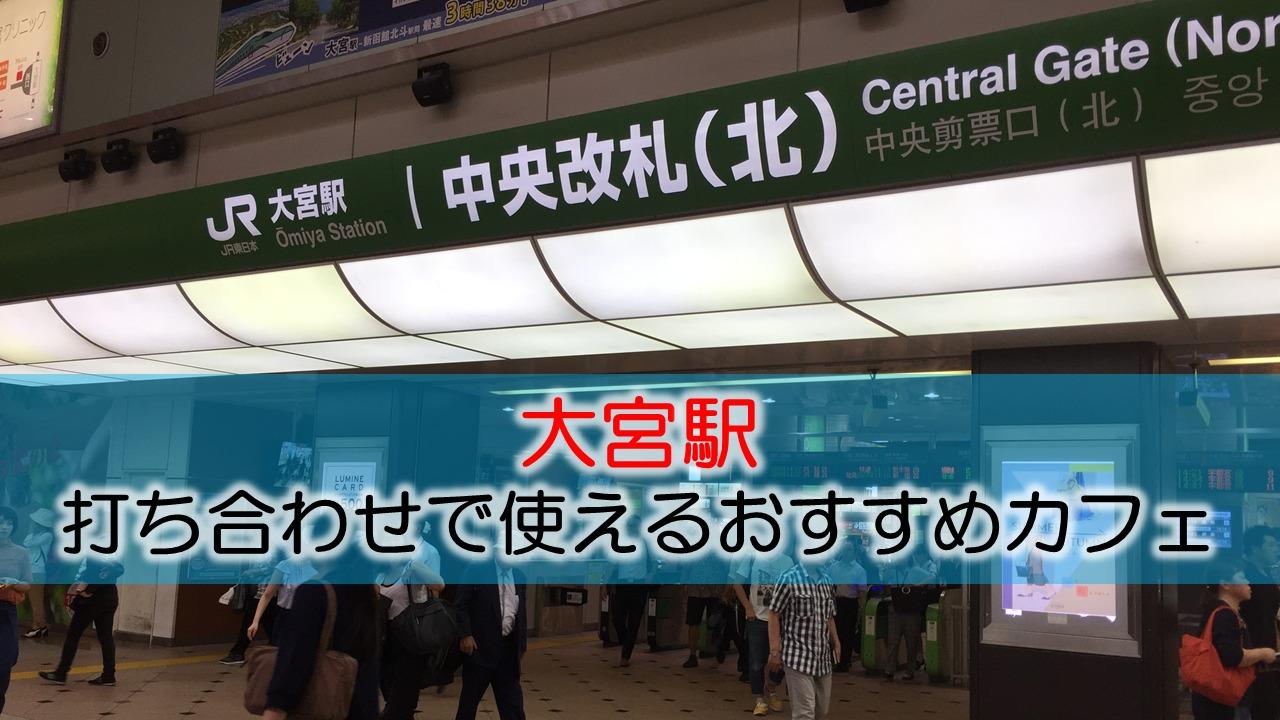 大宮駅 打ち合わせで使えるおすすめカフェ・ラウンジ