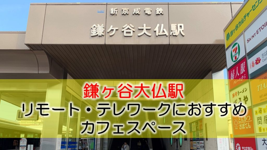 鎌ヶ谷大仏駅 リモート・テレワークにおすすめなカフェスペース
