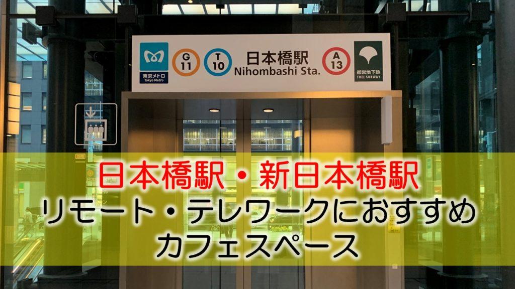 日本橋・新日本橋駅 リモート・テレワークにおすすめなカフェ・コワーキングスペース