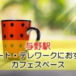 与野駅 リモート・テレワークにおすすめなカフェスペース