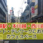 川越駅・本川越駅・西川越駅 リモート・テレワークにおすすめなカフェ・コワーキングスペース