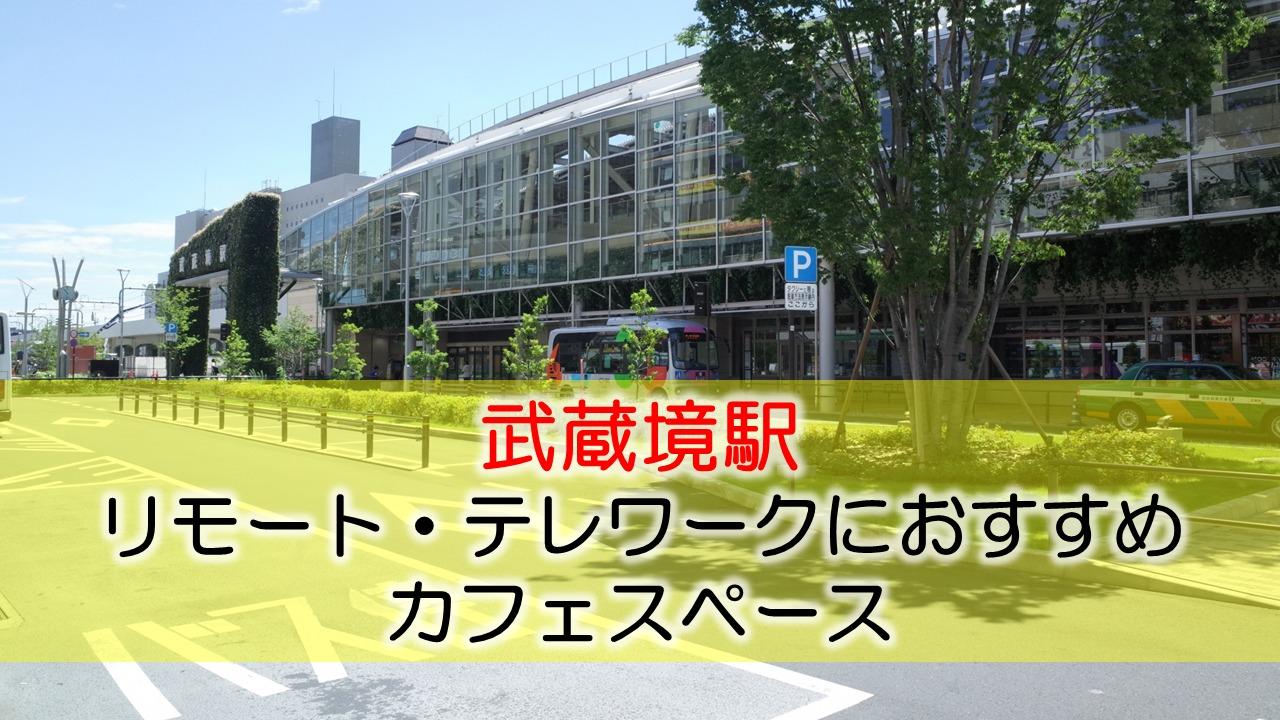武蔵境駅 リモート・テレワークにおすすめなカフェ・コワーキングスペース