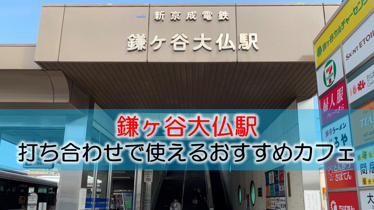 鎌ヶ谷大仏駅 打ち合わせで使えるおすすめカフェ・喫茶店