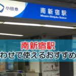 南新宿駅 打ち合わせで使えるおすすめカフェ・ラウンジ