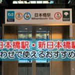 日本橋・新日本橋駅 打ち合わせで使えるおすすめカフェ・ラウンジ